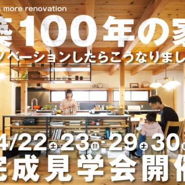 """4/22.23-29.30 """"築100年の家"""" リノベーション・完成見学会開催決定"""