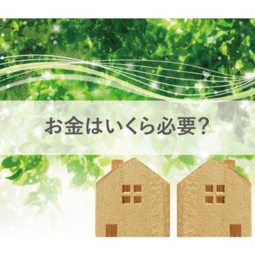 家づくりのお金の話【総予算編】 〜その1〜