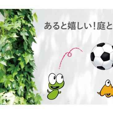 スポーツ好きの家づくり ~その3~