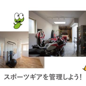 スポーツ好きの家づくり ~その4~