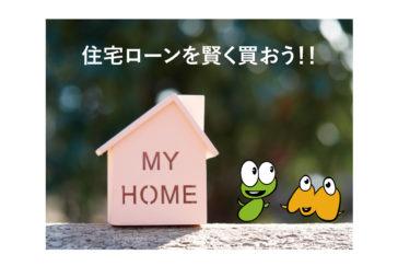 家づくりのお金の話【ローン編】 〜その1〜