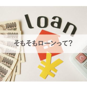 家づくりのお金の話【ローン編】 〜その2〜