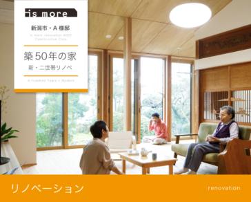 [施工事例]築50年の家〜新・二世帯リノベ