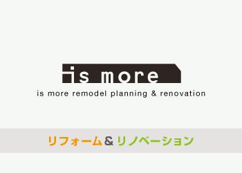 is more イズモア 新潟 長岡のリフォーム リノベーション 断熱リフォーム