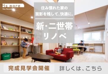 11/11-12  新潟市西区味方の家 リノベーション・完成見学会開催決定