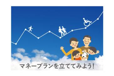 家づくりのお金の話【ローン編】 〜その4〜