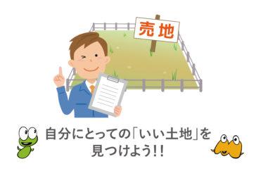 土地探しのポイント 〜その1〜