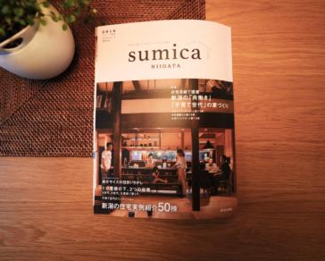 ハウジング新潟 sumica に掲載されました。