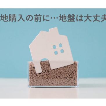 土地探しのポイント ~その3~
