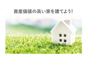 資産価値の高い家を建てよう! ~その1~