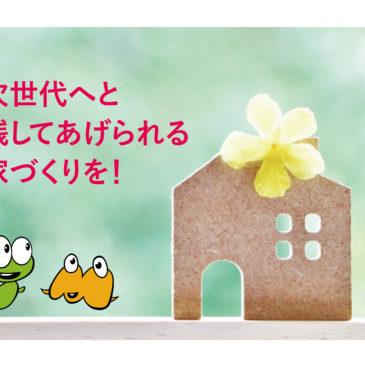 資産価値の高い家を建てよう! ~その2~