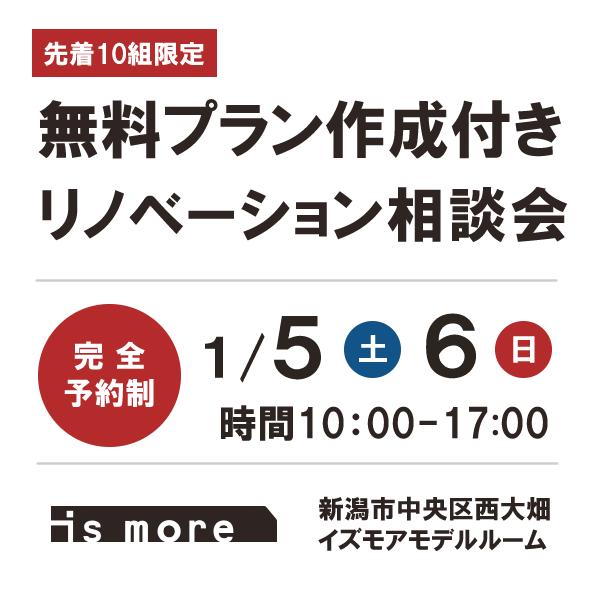 2019年新年リノベーション無料プラン作成付き相談会